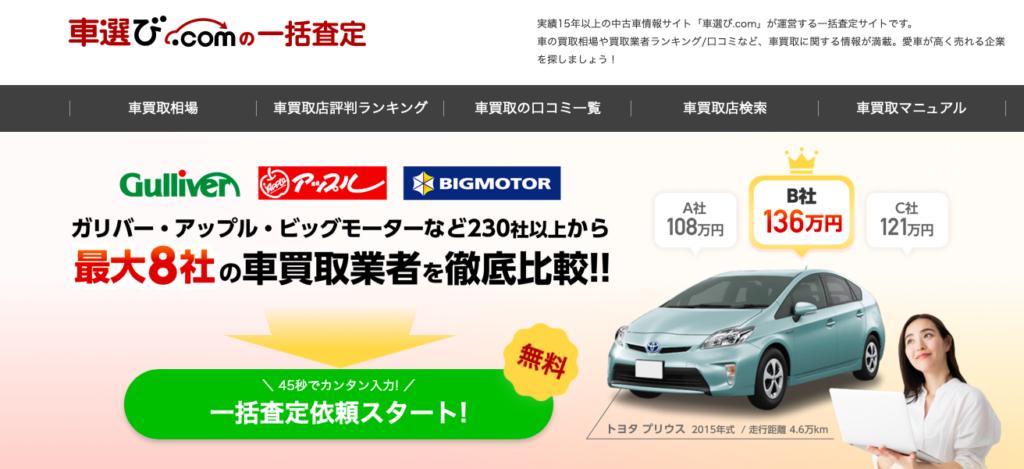 車選び.com