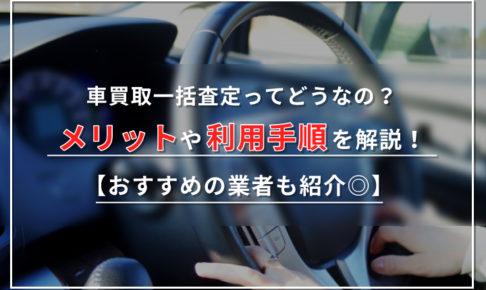 車買取一括査定ってどうなの?メリットや利用手順を解説!【おすすめの業者も紹介◎】