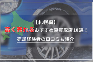 https://purchase.response.jp/car-purchase-sapporo/