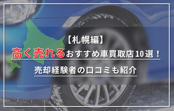 https://purchase.response.jp/car-purchase-sapporo/