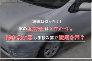 【廃車は待った!】車の処分方法は2パターン。動かない車も手段次第で費用0円?