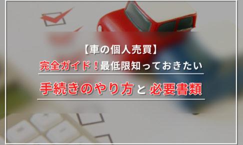 【車の個人売買】完全ガイド!最低限知っておきたい手続きのやり方と必要書類