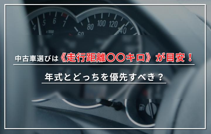 中古車選びは《走行距離〇〇キロ》が目安!年式とどっちを優先すべき?