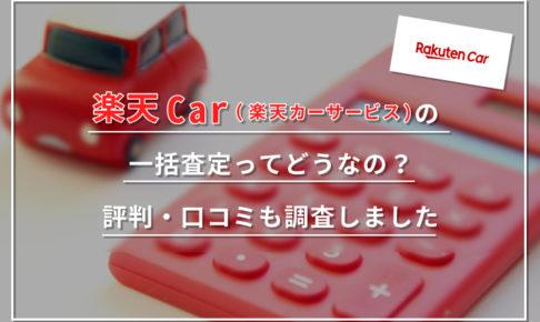 楽天Car (楽天カーサービス)の一括査定ってどうなの? 評判・口コミも調査しました。