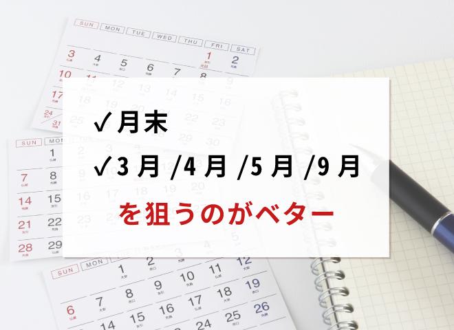 月末か、決算期(3月/4月/5月/9月)を狙うのがベター
