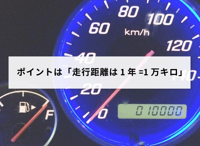 「走行距離は1年=1万キロ」がポイント