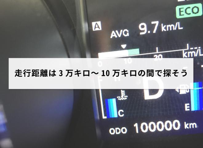 走行距離は3万キロ~10万キロの間で探す