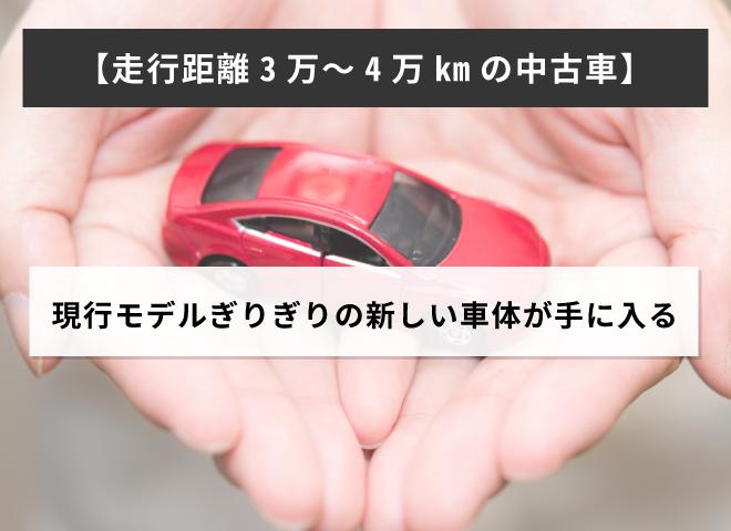 走行距離が3~4万kmの中古車なら、現行モデルぎりぎりの新しい車体が手に入る