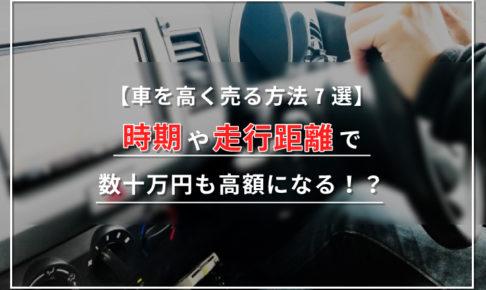 【車を高く売る方法7選】時期や走行距離で数十万円も高額になる!?