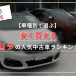 【車種別で選ぶ】安く買えるトヨタの人気中古車ランキング!