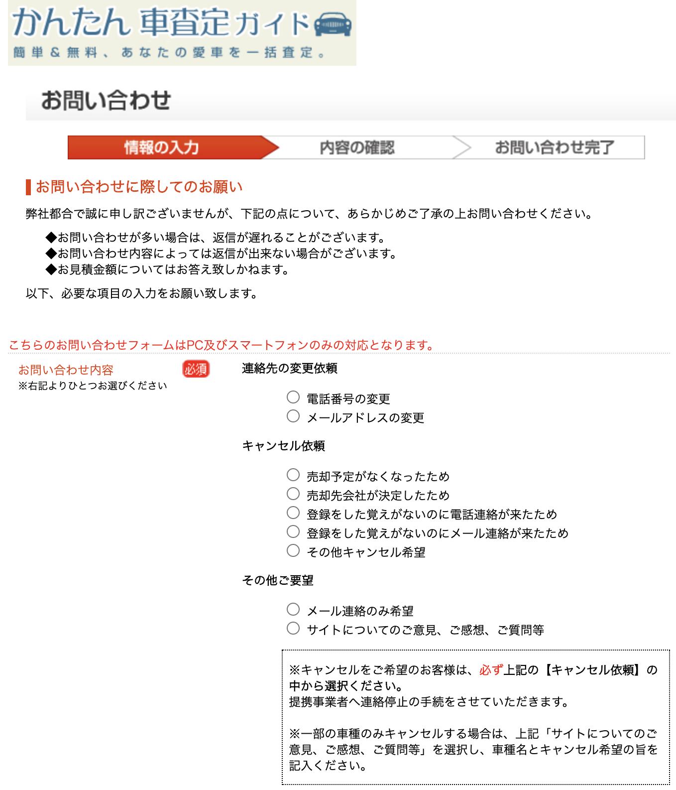 買取査定のキャンセル画面