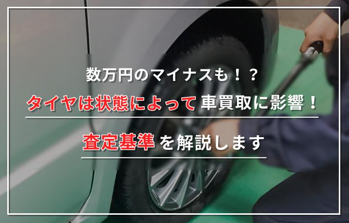数万円のマイナスも!?タイヤは状態によって車買取に影響!査定基準を解説します