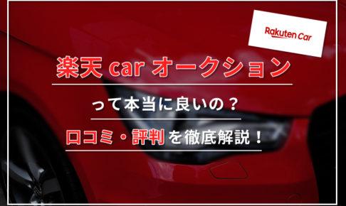 楽天carオークションの中古車買取は口コミ・評判はどう?メリットとデメリットから全貌が分かる!