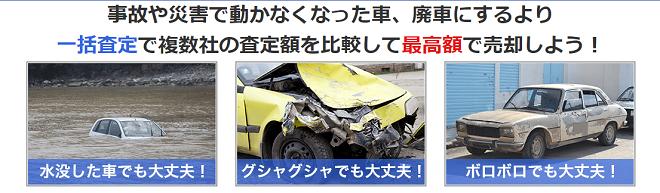 カービュー事故車買取