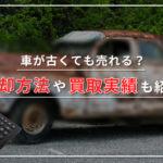 車が古くても売れる?