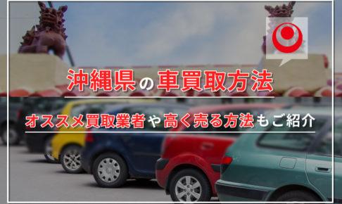 沖縄県の車買取方法