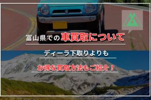富山県での車買取について