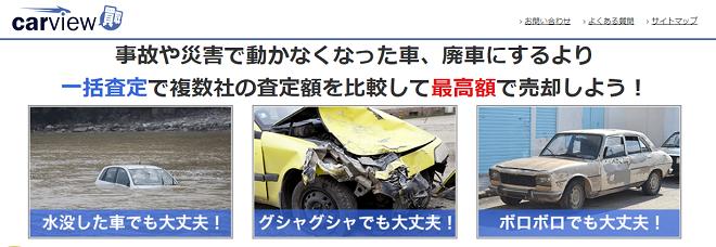 カービュー(事故車一括査定)