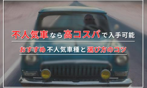 おすすめ不人気車種と選び方のコツ