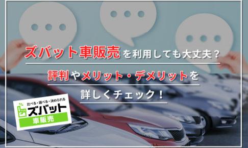 ズバット車販売の評判やメリット・デメリットを解説