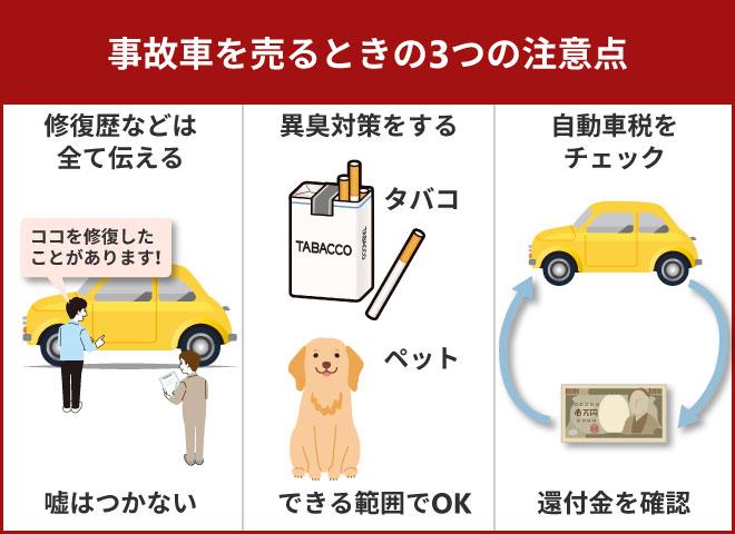 事故車買取で気を付けるべき点は3つある
