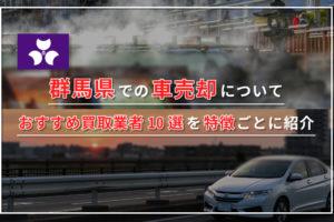 群馬県のおすすめ車買取業者を紹介!