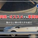福岡県でオススメする車買取店