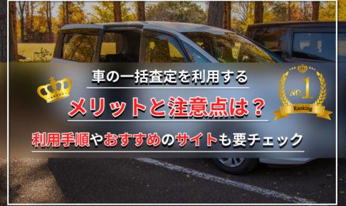 車の一括査定サイトおすすめランキング