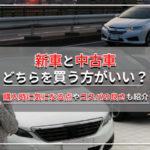 新車と中古車どちらを買う方がいい?