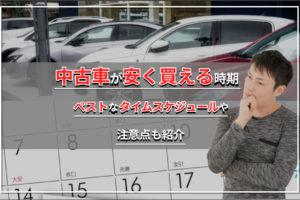 中古車が安く買える時期