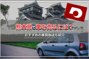 熊本の買取業者紹介