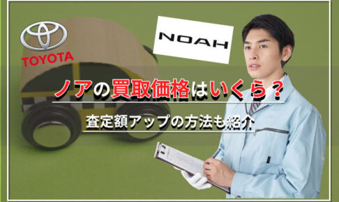 ノアの買取価格はいくら?