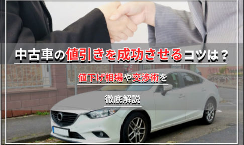 中古車値引き購入の交渉術