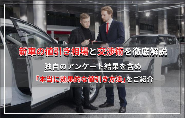 新車の値引き相場と交渉術を徹底解説