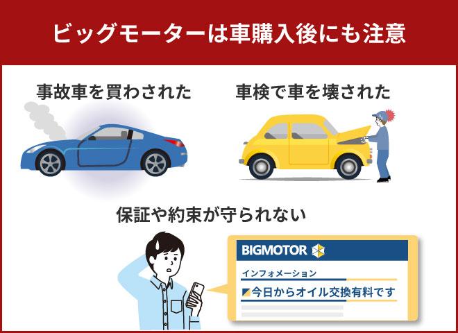 ビッグモーターでの車購入は後々のトラブルも目立つ