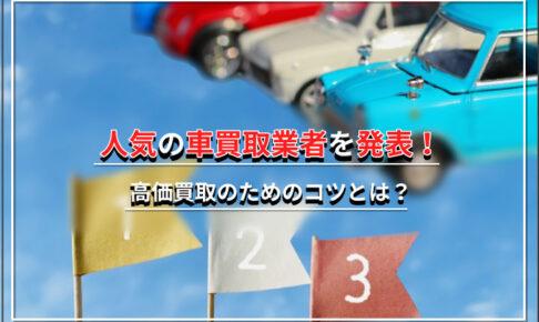 車買取業者のランキング紹介