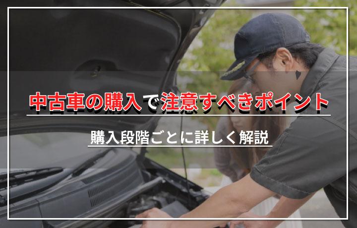 中古車の購入で注意すべきポイント