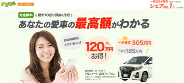 ナビクル車査定LP