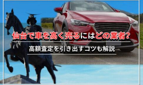 仙台車買取業者8選!