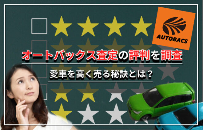 オートバックスの評判は?特徴や高く売るためのコツを紹介