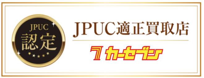 カーセブンはJPUCの適正買取店認定を受けている