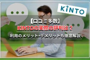 【口コミあり】KINTOの評判・評価はどう?