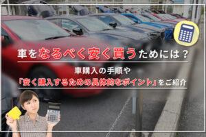 車を安く買うためにできる方法・コツ