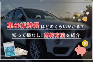 車の維持費の内容と金額を詳しく解説