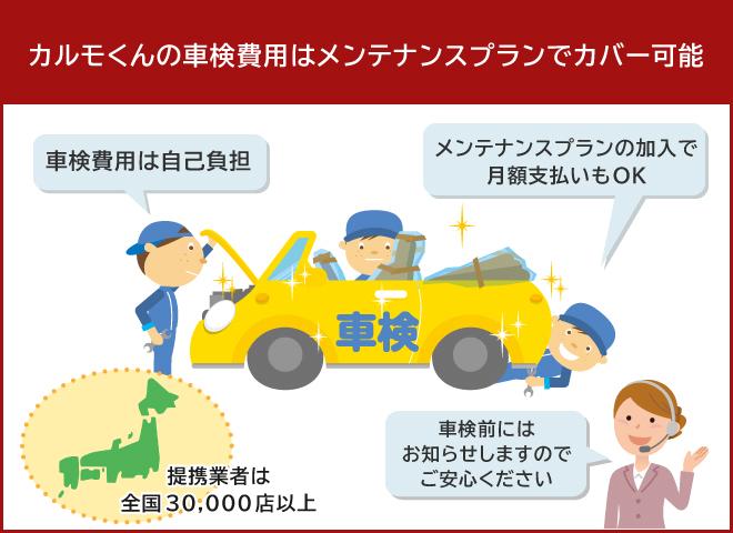 カルモくんの車検費用は自己負担だが、メンテナンスプランで追加することも可能