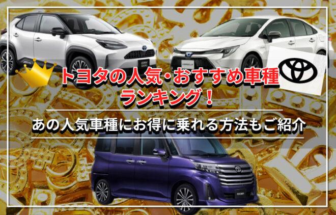 トヨタのオススメ車種ランキング!