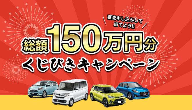「カルモくん」150万円くじびきキャンペーン