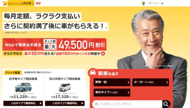 定額カルモくんLP(新)