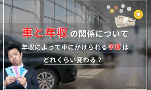 車の購入予算は年収の何割?