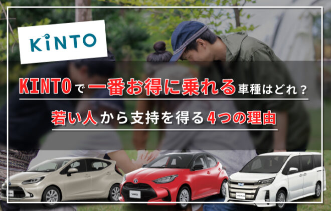 KINTOでお得に乗れる車種はどれ?